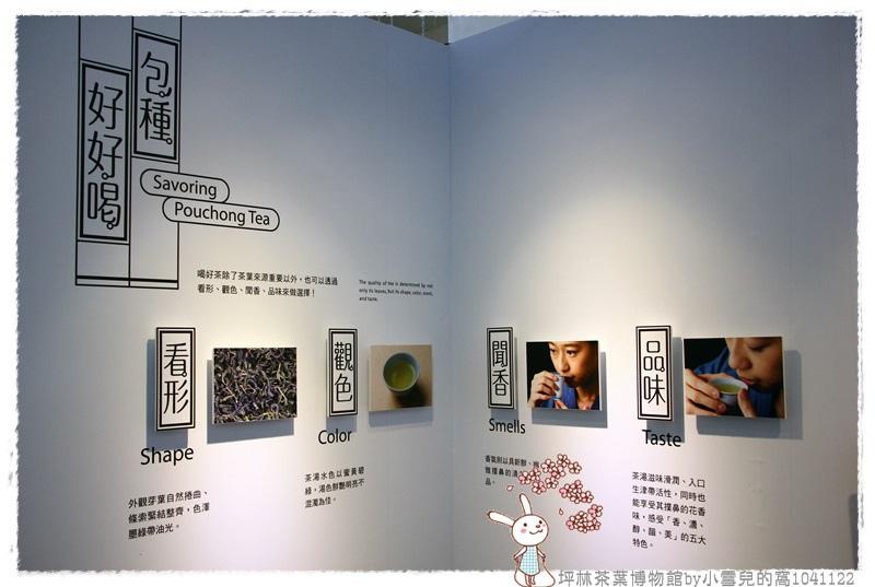 坪林茶葉博物館by小雪兒的窩1041122IMG_5095 062.JPG