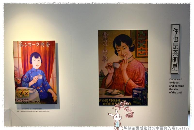 坪林茶葉博物館by小雪兒的窩1041122IMG_5096 063.JPG