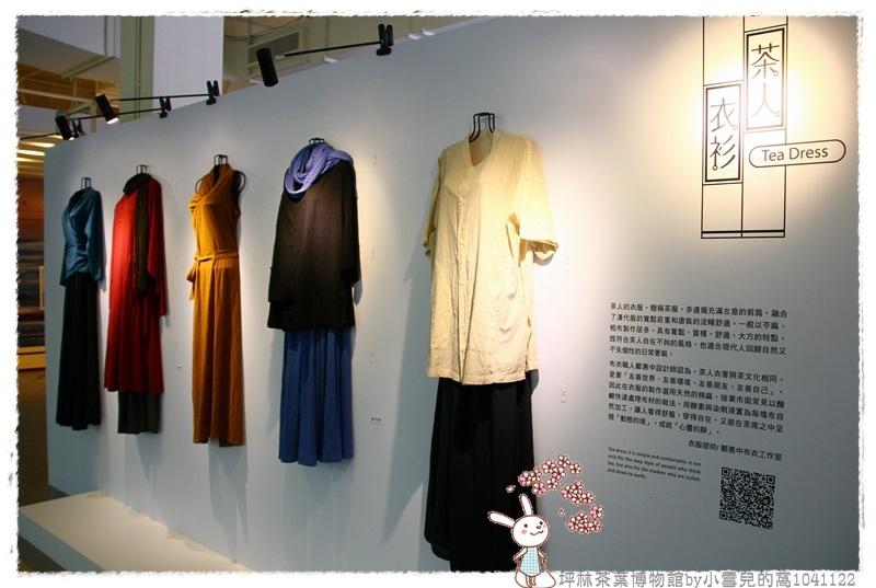 坪林茶葉博物館by小雪兒的窩1041122IMG_5104 067.JPG