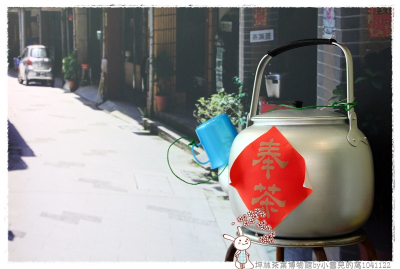 坪林茶葉博物館by小雪兒的窩1041122IMG_5112 068.JPG