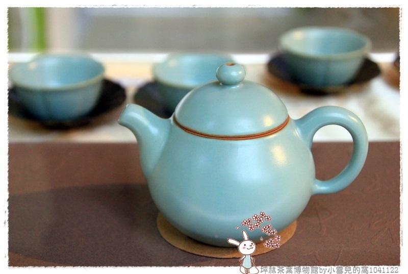 坪林茶葉博物館by小雪兒的窩1041122IMG_5118 070.JPG