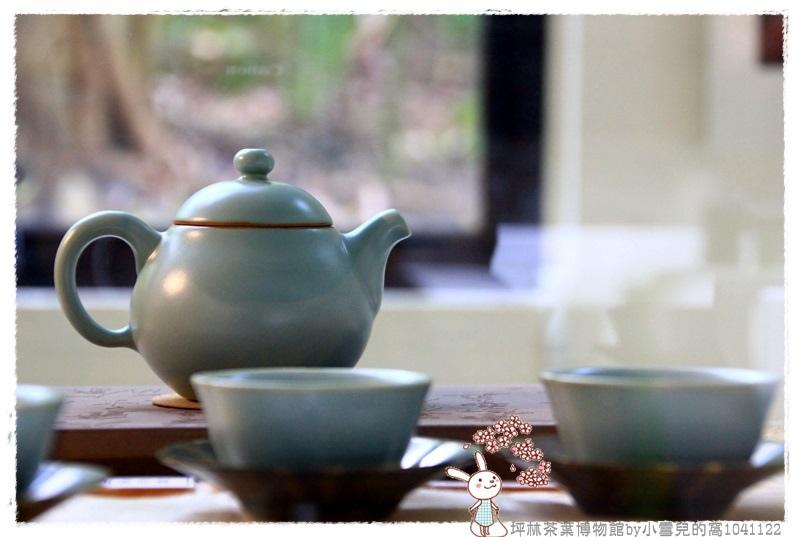 坪林茶葉博物館by小雪兒的窩1041122IMG_5121 071.JPG