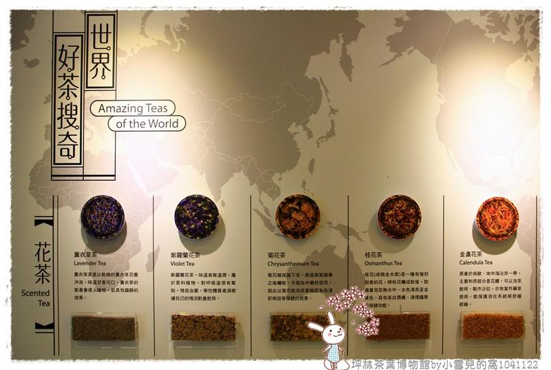 坪林茶葉博物館by小雪兒的窩1041122IMG_5122 072.JPG