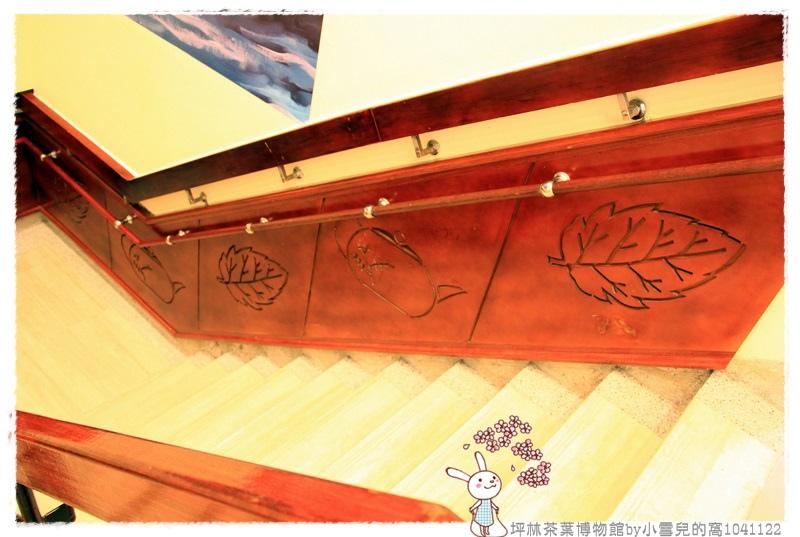 坪林茶葉博物館by小雪兒的窩1041122IMG_5124 073.JPG