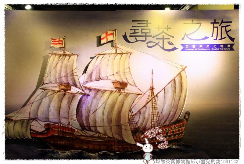 坪林茶葉博物館by小雪兒的窩1041122IMG_5129 075.JPG