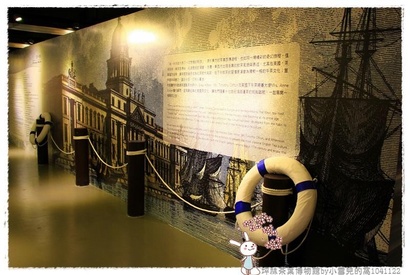 坪林茶葉博物館by小雪兒的窩1041122IMG_5130 076.JPG