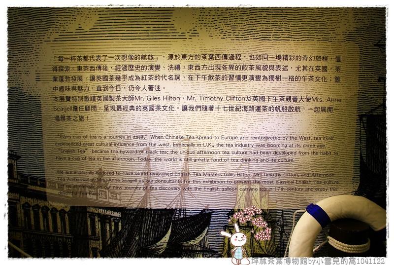 坪林茶葉博物館by小雪兒的窩1041122IMG_5135 077.JPG