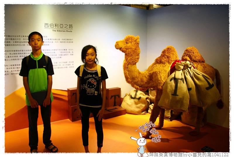 坪林茶葉博物館by小雪兒的窩1041122IMG_5142 080.JPG