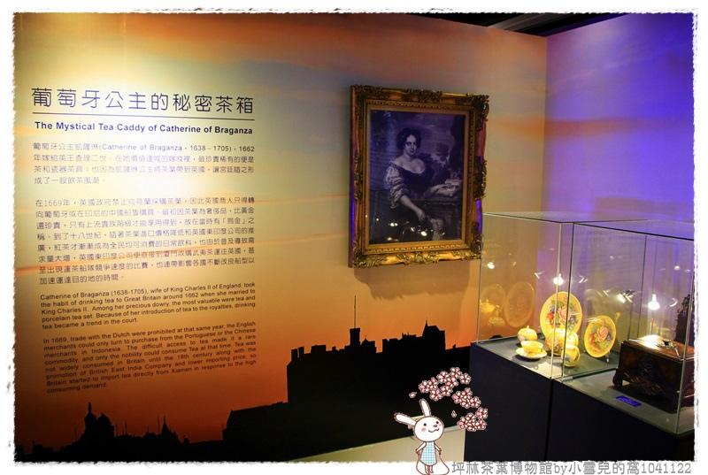 坪林茶葉博物館by小雪兒的窩1041122IMG_5150 083.JPG