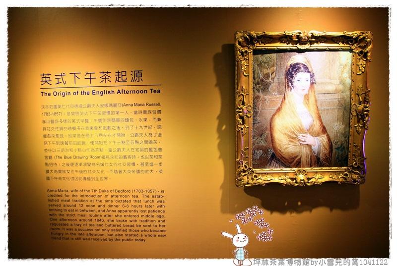 坪林茶葉博物館by小雪兒的窩1041122IMG_5153 086.JPG