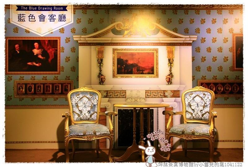坪林茶葉博物館by小雪兒的窩1041122IMG_5157 087.JPG