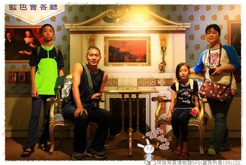 坪林茶葉博物館by小雪兒的窩1041122IMG_5159 088.JPG