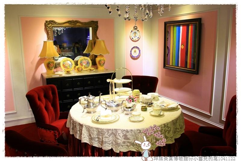 坪林茶葉博物館by小雪兒的窩1041122IMG_5174 093.JPG