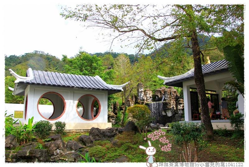 坪林茶葉博物館by小雪兒的窩1041122IMG_5216 111.JPG