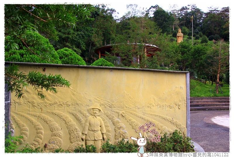 坪林茶葉博物館by小雪兒的窩1041122IMG_5233 113.JPG