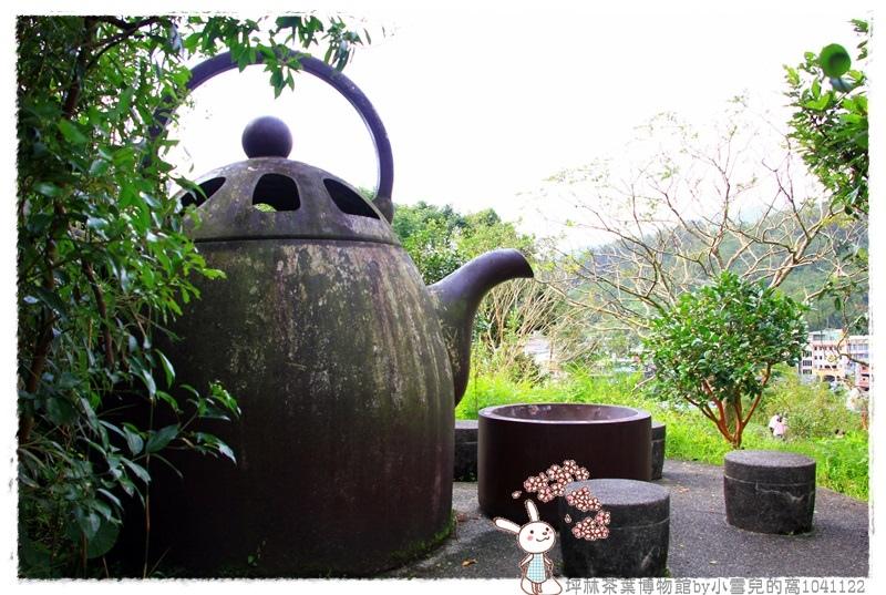 坪林茶葉博物館by小雪兒的窩1041122IMG_5251 119.JPG