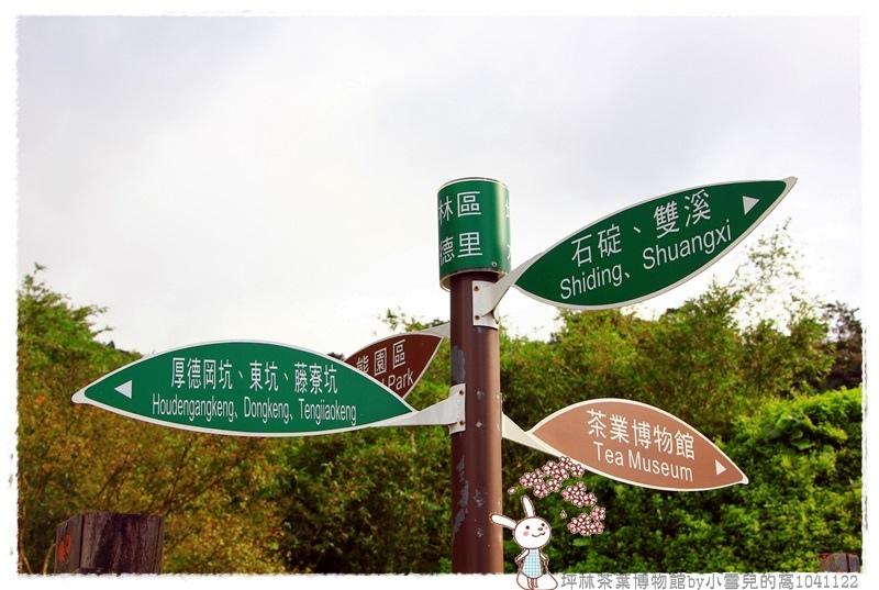 坪林茶葉博物館by小雪兒的窩1041122IMG_5278 132.JPG
