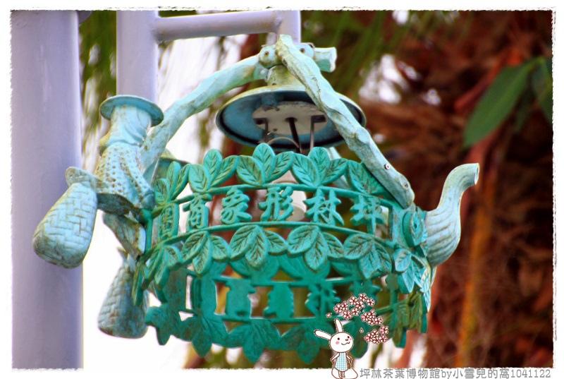 坪林茶葉博物館by小雪兒的窩1041122IMG_5295 138.JPG
