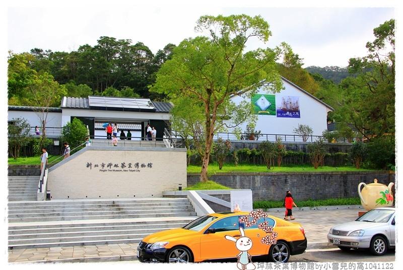 坪林茶葉博物館by小雪兒的窩1041122IMG_5302 139.JPG