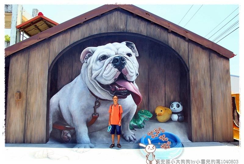 長安國小大狗狗by小雪兒的窩1040803IMG_0385 004.JPG