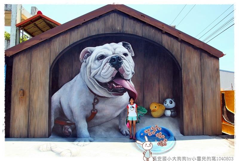 長安國小大狗狗by小雪兒的窩1040803IMG_0386 005.JPG