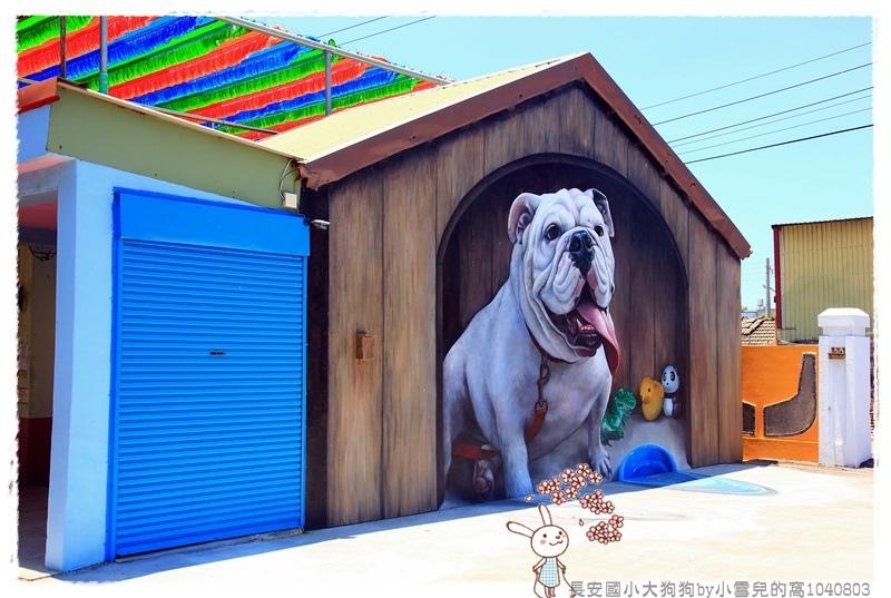 長安國小大狗狗by小雪兒的窩1040803IMG_0395 012.JPG