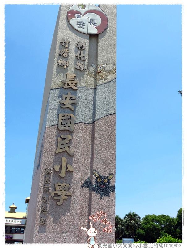長安國小大狗狗by小雪兒的窩1040803IMG_8993 035.JPG