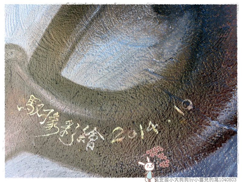 長安國小大狗狗by小雪兒的窩1040803IMG_9007 040.JPG