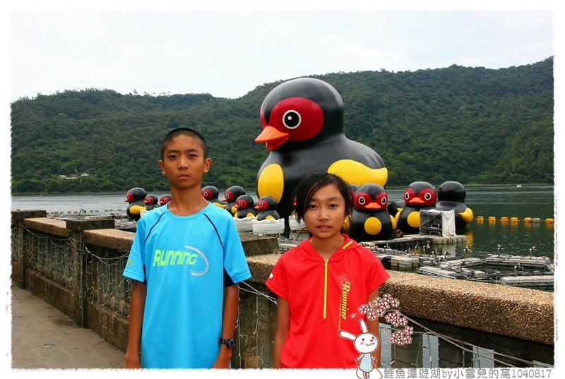 鯉魚潭遊湖by小雪兒的窩1040817IMG_0687 026.JPG