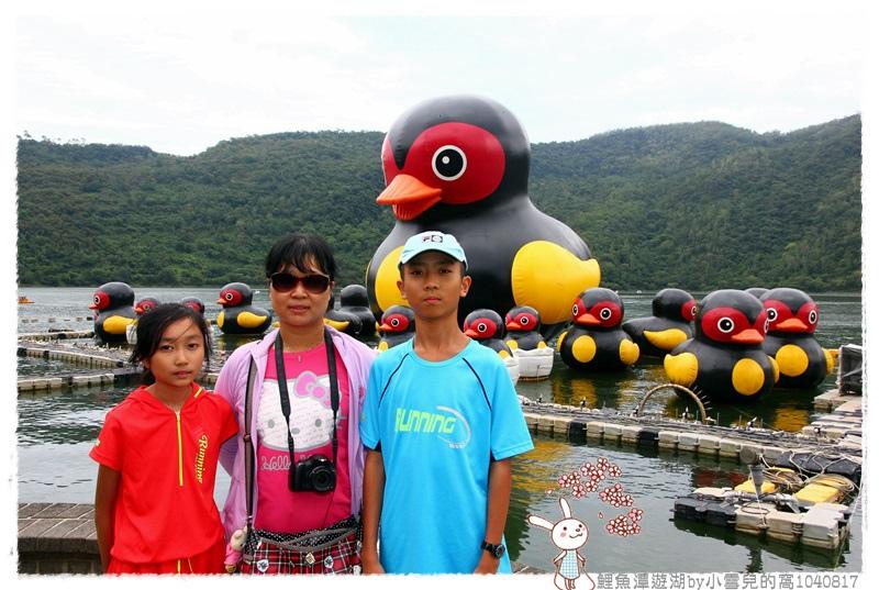 鯉魚潭遊湖by小雪兒的窩1040817IMG_0690 028.JPG