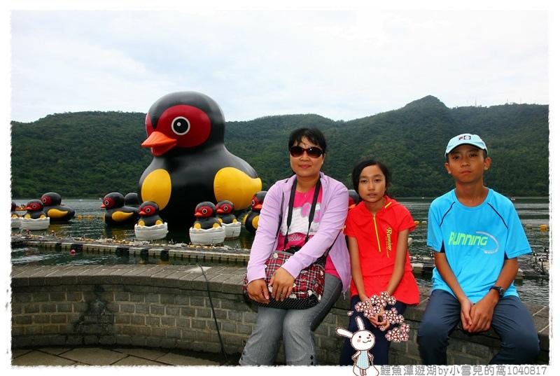 鯉魚潭遊湖by小雪兒的窩1040817IMG_0692 030.JPG