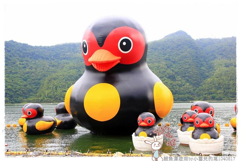 鯉魚潭遊湖by小雪兒的窩1040817IMG_0704 034.JPG