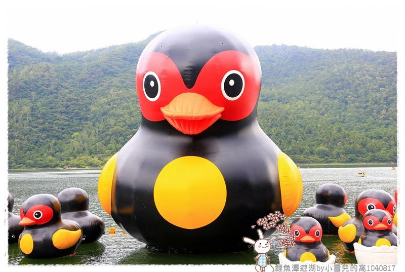 鯉魚潭遊湖by小雪兒的窩1040817IMG_0707 036.JPG