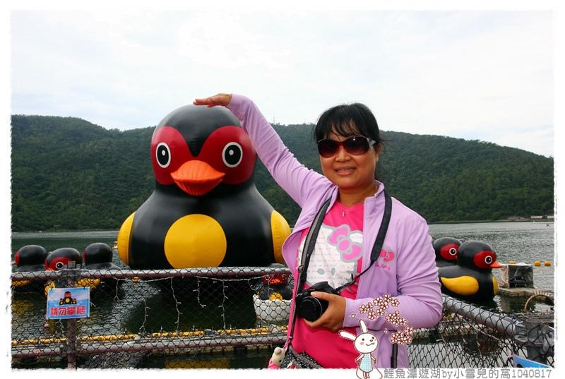 鯉魚潭遊湖by小雪兒的窩1040817IMG_0708 037.JPG
