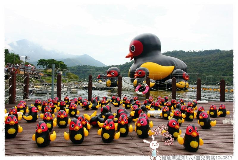 鯉魚潭遊湖by小雪兒的窩1040817IMG_0722 043.JPG
