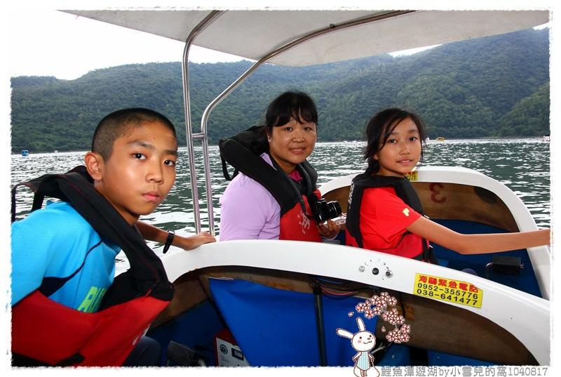 鯉魚潭遊湖by小雪兒的窩1040817IMG_0725 045.JPG