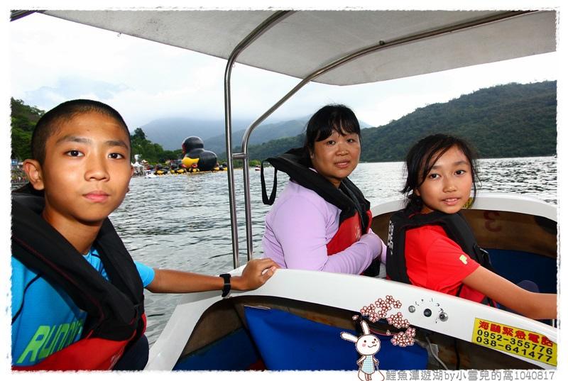 鯉魚潭遊湖by小雪兒的窩1040817IMG_0726 046.JPG