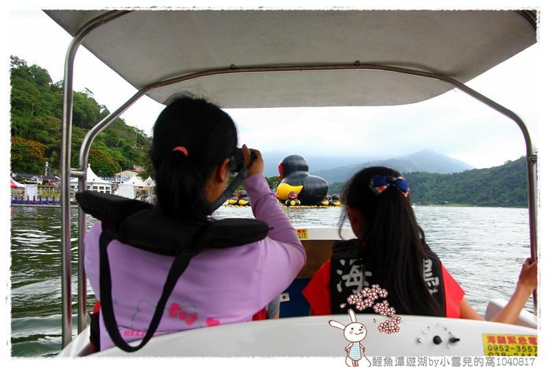 鯉魚潭遊湖by小雪兒的窩1040817IMG_0728 047.JPG