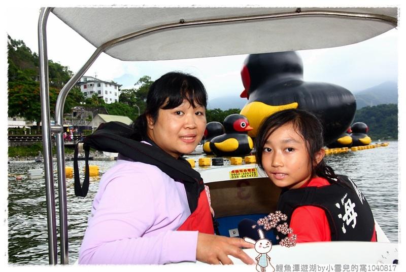 鯉魚潭遊湖by小雪兒的窩1040817IMG_0736 051.JPG