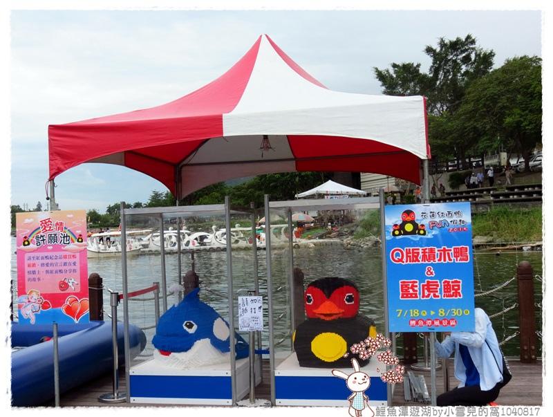 鯉魚潭遊湖by小雪兒的窩1040817IMG_9305 052.JPG