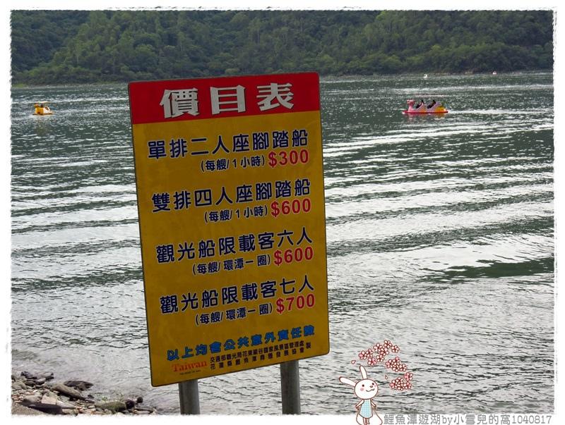 鯉魚潭遊湖by小雪兒的窩1040817IMG_9307 053.JPG