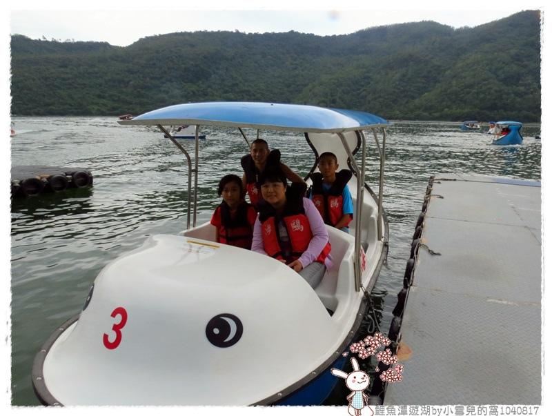 鯉魚潭遊湖by小雪兒的窩1040817IMG_9310 056.JPG