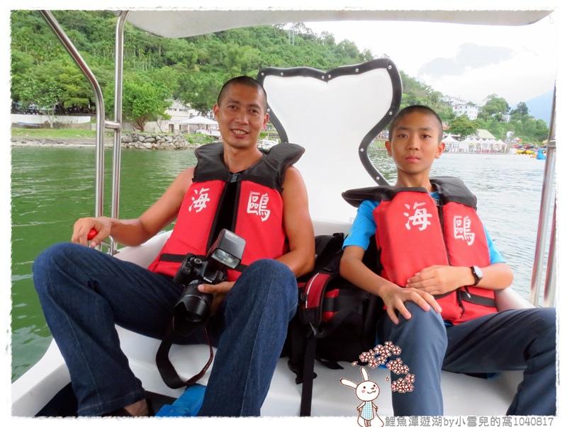 鯉魚潭遊湖by小雪兒的窩1040817IMG_9311 057.JPG