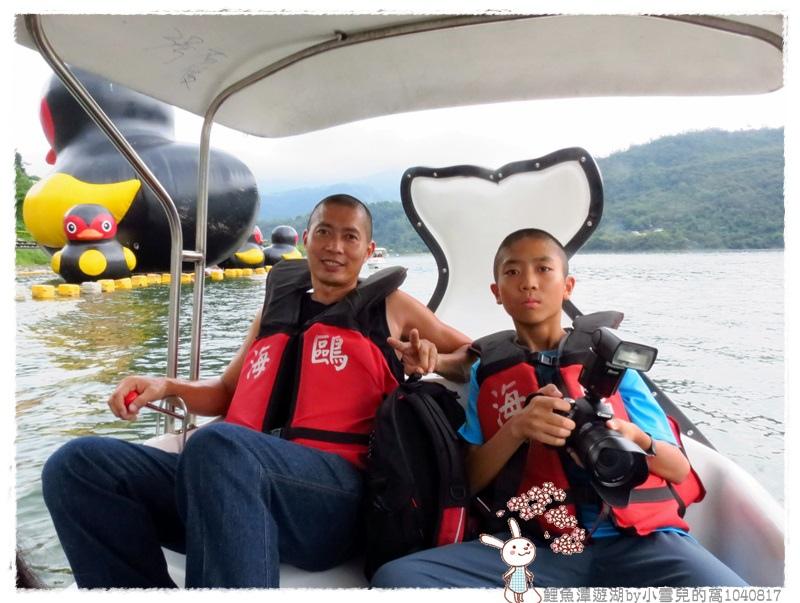 鯉魚潭遊湖by小雪兒的窩1040817IMG_9327 061.JPG