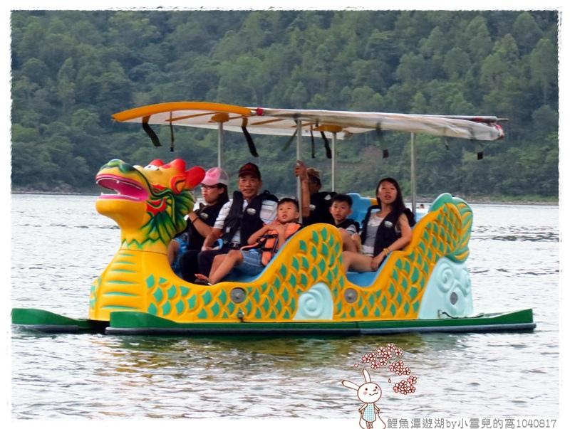 鯉魚潭遊湖by小雪兒的窩1040817IMG_9332 063.JPG