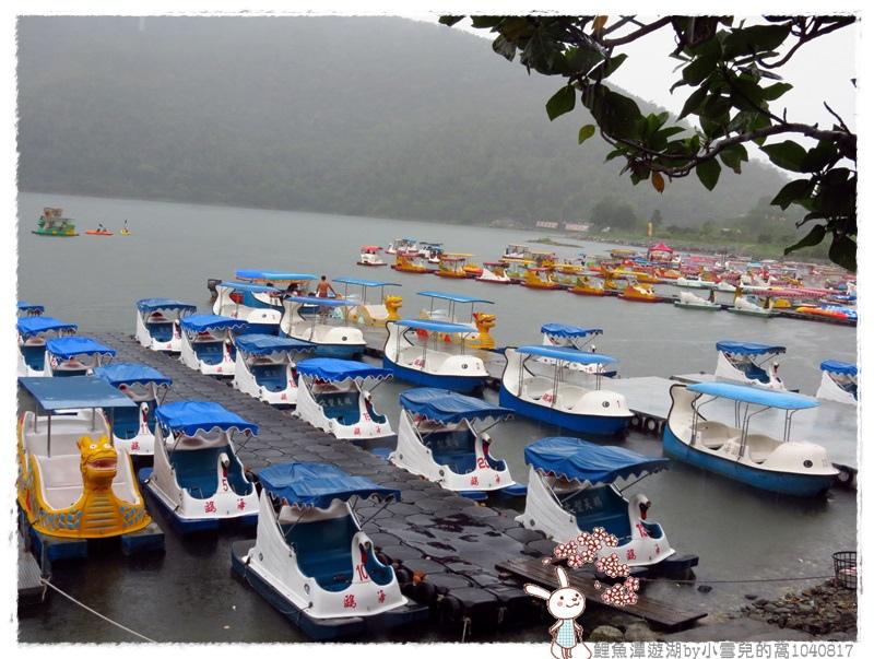 鯉魚潭遊湖by小雪兒的窩1040817IMG_9342 064.JPG