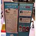 台茂Helle K ITTY冰原奇幻之旅 by小雪兒的窩1041211IMG_2266 002.JPG