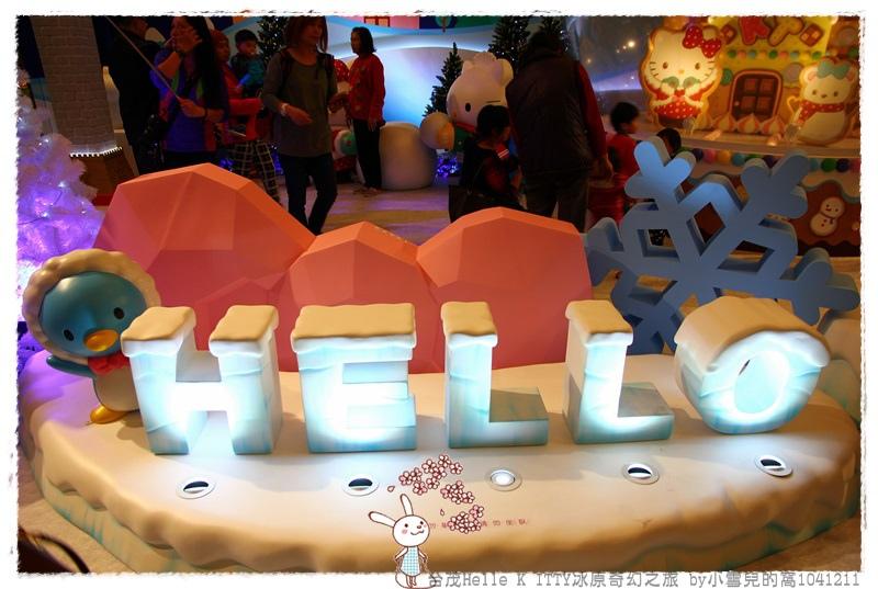 台茂Helle K ITTY冰原奇幻之旅 by小雪兒的窩1041211IMG_5488 014.JPG