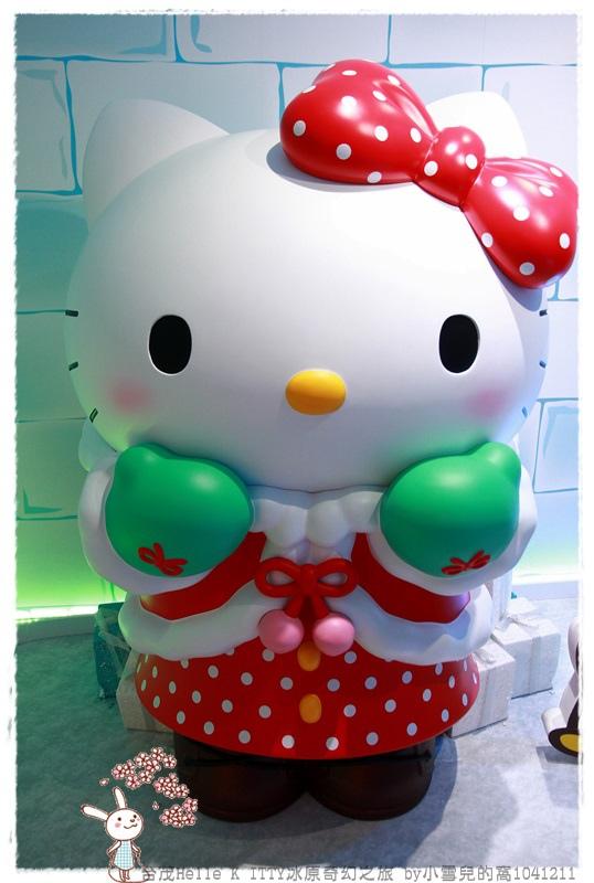 台茂Helle K ITTY冰原奇幻之旅 by小雪兒的窩1041211IMG_5524 034.JPG