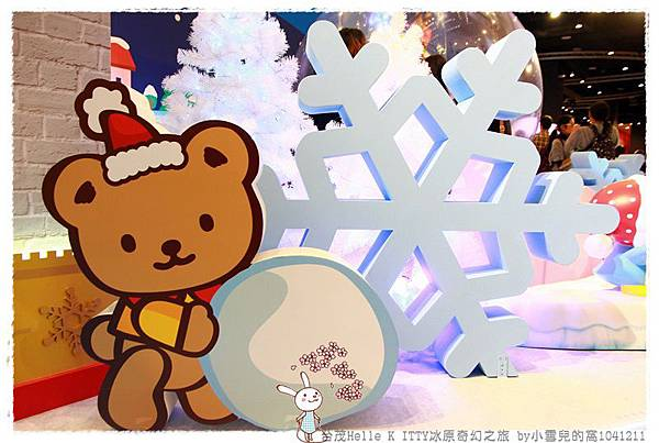 台茂Helle K ITTY冰原奇幻之旅 by小雪兒的窩1041211IMG_5535 039.JPG